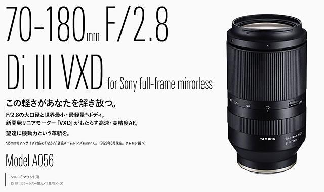 「70-180mmF/2.8 Di III VXD」(Model A056)