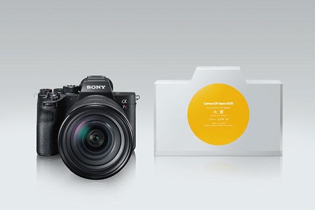 カメラグランプリ2020 あなたが選ぶベストカメラ賞:α7R IV (ソニー)