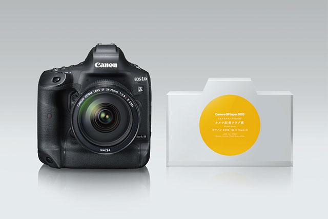 カメラグランプリ2020 カメラ記者クラブ賞:EOS-1D X Mark III (キヤノン)