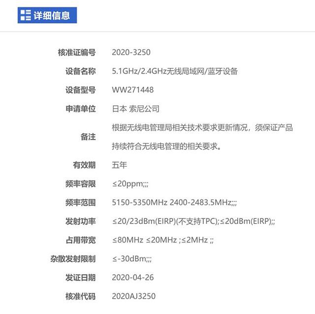 ソニーが登録している「WW271448」は、「α7S III」または「α7 IV」で、6月に発表される!?