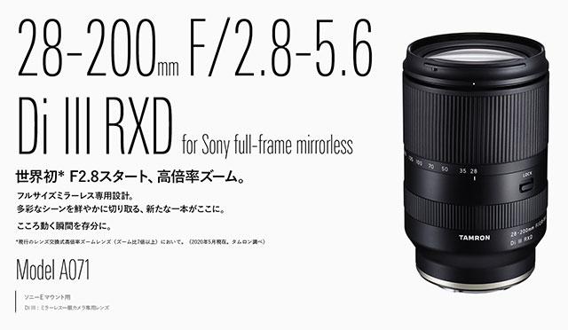 タムロン「28-200mm F/2.8-5.6 Di III RXD(Model A071)」