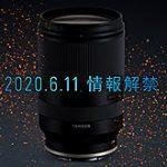 タムロンのティザームービーを公開したEマウントレンズは、ソニーの「FE 24-240mm F3.5-6.3 OSS」に近いスペックになる!?