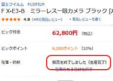 富士フイルム「X-E3」ディスコン