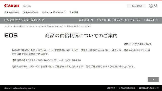 キヤノンが「EOS R5」「EOS R6」が供給不足になる可能性があると発表。