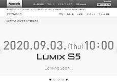 パナソニックが日本でも「LUMIX S5」の発表を正式告知。発表は2020年9月3日(木)10:00の模様。