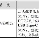 ソニーが海外認証機関で未発表のレンズ交換式カメラ「WW850128」を登録した模様。「α5」または「α6」の可能性が高い!?