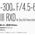 タムロンがソニーEマウント用レンズ「70-300mm F/4.5-6.3 Di III RXD(Model A047)」を正式発表。
