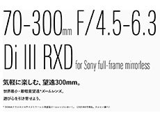 70-300mm F/4.5-6.3 Di III RXD(Model A047)