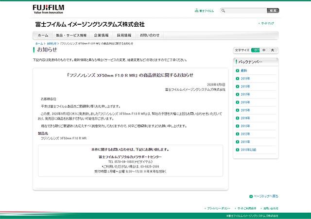 富士フイルムの「XF50mmF1.0 R WR」が、予想を大幅に上回る注文で、生産が間に合わない模様。