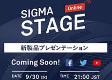 シグマが9月30日(水) 21時にDNシリーズのレンズ新製品発表をライブ配信する模様。