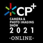 CP+2021開催決定。パシフィコ横浜とオンラインで複合開催する模様。