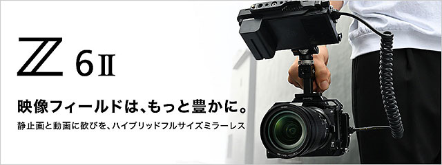 ニコンが「Z 7II」と「Z 6II」を正式発表。