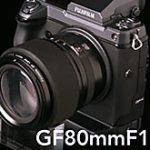 富士フイルム「GF80mmF1.7 R WR」は2021年初頭に登場する!?