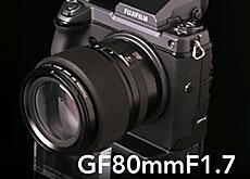 士フイルム「GF80mmF1.7 R WR」