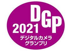 デジタルカメラグランプリ2021