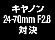キヤノン「RF24-70mm F2.8 L IS USM」vs「EF24-70mm F2.8L II USM」。ミラーレスと一眼レフでの大三元「24-70mm F2.8」比較。