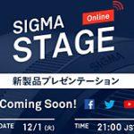 シグマが12月1日(火) 21時にDNシリーズのレンズ新製品発表をライブ配信する模様。