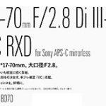 タムロンがEマント用APS-Cレンズ「17-70mm F/2.8 Di III-A VC RXD」(Model B070)を正式発表。