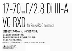 タムロンのEマント用APS-Cレンズ「17-70mm F/2.8 Di III-A VC RXD」(Model B070)