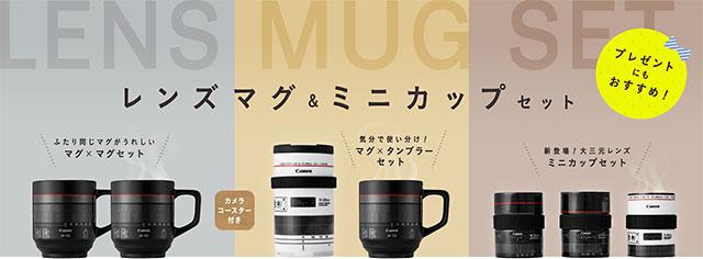 キヤノンが「RF24-105mm F4 L IS USM」マグカップや「EF70-200mm F2.8L IS III USM」タンブラーを発売。EF大三元モチーフのカップセットも。