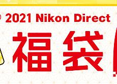 ニコンダイレクトが「2021 ニコンダイレクト福袋」を発売。150万円コースや72万円コースは既に完売の模様。