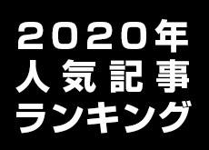 CAMEOTA.com 2020年の人気記事ランキング TOP20