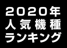 CAMEOTA.com 2020年の人気機種(タグ)ランキング TOP20