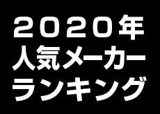 CAMEOTA.com 2020年メーカー人気ランキング TOP10