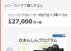 ソニーの「Distagon T* FE 35mm F1.4 ZA」が一気に値下がりした模様。ソニーストアでは約7万円安い127,000 円+税で販売中