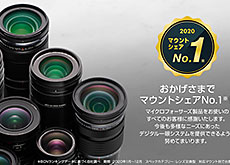 マイクロフォーサーズが2020年国内レンズマウント別台数シェアNo.1になった模様。