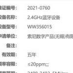 ソニーが海外認証機関に登録している未発表カメラは現時点5機種の模様。「α7 IV」や「曲面型フルサイズセンサー搭載RXシリーズ」!?