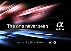 ソニーがαの新製品をティーザー告知。「誰も見たことないもの」発表は1月26日の模様。