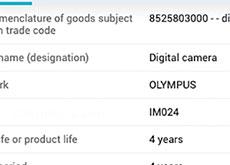 OMデジタルソリューションズが海外認証機関登録した未発表カメラ オリンパス「IM024」