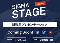 シグマが2月24日(水) 21時にDNシリーズのレンズ新製品発表をライブ配信する模様。