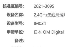 OMデジタルソリューションズが未発表カメラ「IM024」がロシアに続き中国の認証機関に登録された模様。