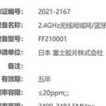 富士フイルムが未発表カメラ「FF210001」を海外認証機関に登録した模様。