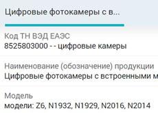 ニコンが未発表カメラ「N2014」と「N2016」を海外認証機関に登録。