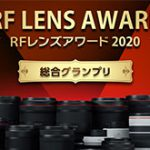 キヤノンが「RFレンズアワード 2020」と「今後登場してほしいRFレンズランキング」を発表。