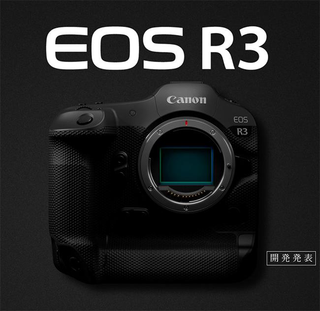 キヤノン EOS R3