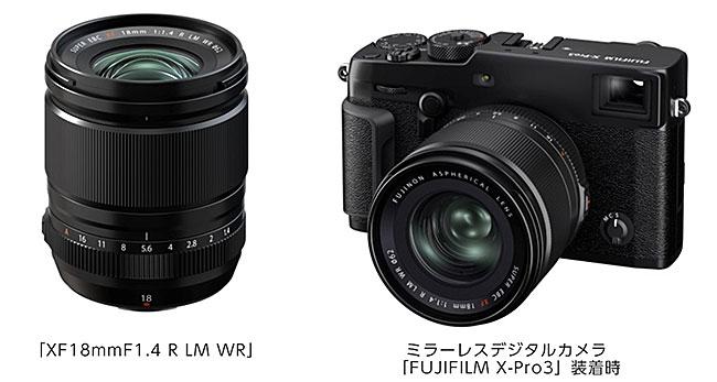 富士フイルム「XF18mmF1.4 R LM WR」