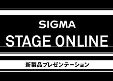 シグマが4月27日(火)21時に新製品発表をライブ配信する模様。