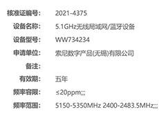 ソニーの未発表カメラ「WW734234」が海外認証機関に登録された模様。これで未発表機は計2機種。