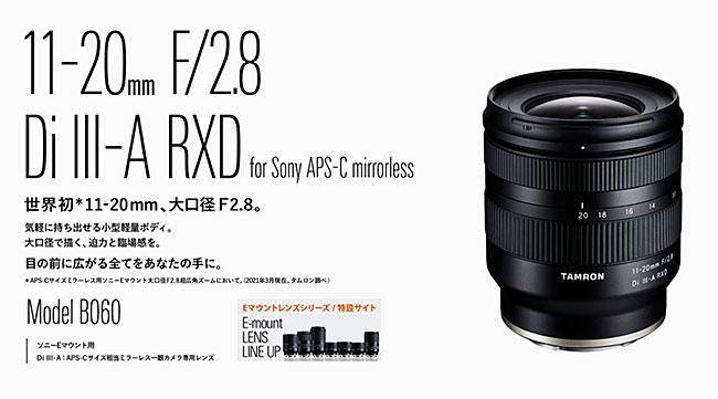 「11-20mm F/2.8 Di III-A RXD」(Model B060)