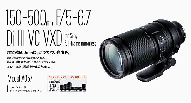 「150-500mm F/5-6.7 Di III VC VXD」(Model A057)