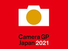 カメラグランプリ2021結果発表。グランプリは「α1」、「あなたが選ぶベストカメラ賞」で「EOS R5」が受賞