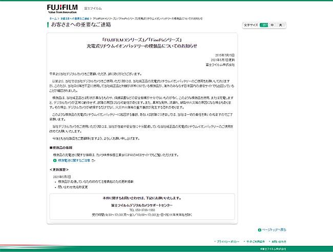 富士フイルムの偽造リチウムイオンバッテリーが出回っている模様。