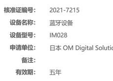 OMデジタルが未発表デジタルカメラ「IM028」を海外の認証機関に登録した模様。Toughシリーズの可能性が高い!?