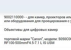 キヤノンの未発表レンズ「5050C005」「5051C005」