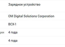 OM Digitalが海外認証機関に新しいバッテリーグリップ「BCX-1」