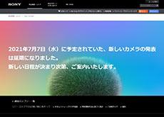 ソニーの7月7日のVlogger向けEマウントAPS-C機「ZV-E10」と思われるカメラの発表が延期になった模様。